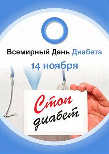 Всемирный день диабета - 14 ноября